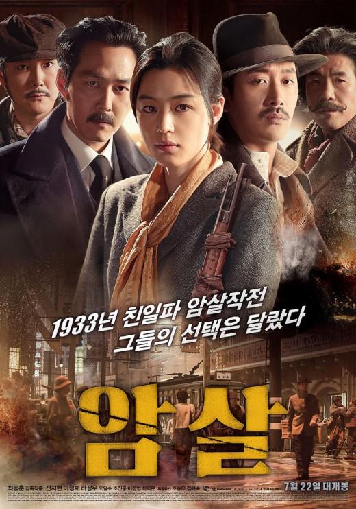 """'암살' 50억원 표절소송 2심도 승소 """"창작자 고통"""""""