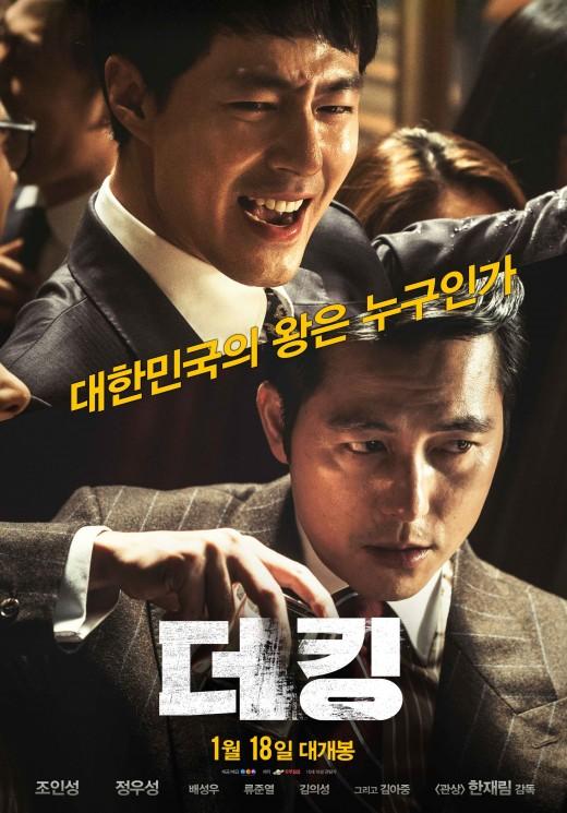 """""""박근혜 나와 외친 정우성""""…박사모 '더킹' 보이콧"""