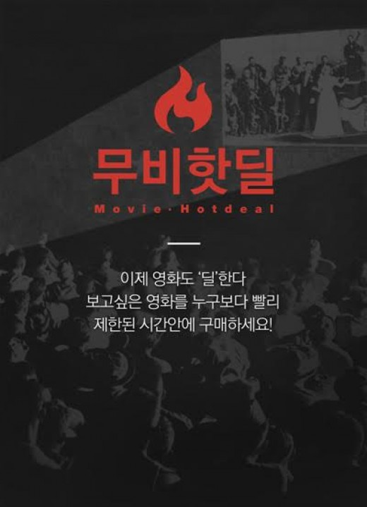 CGV 관객 맞춤형 영화상영 '무비핫딜' 도입