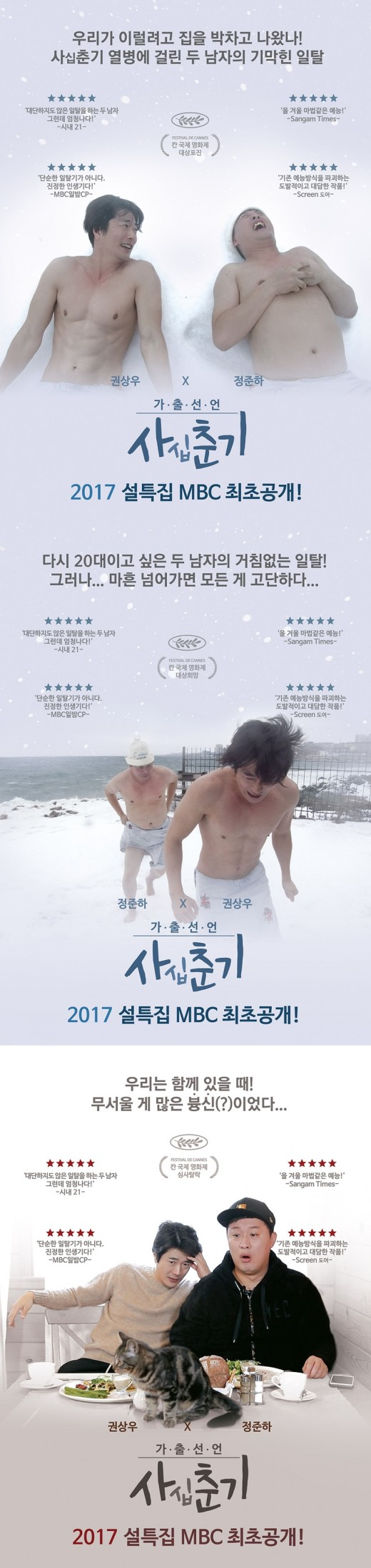 '권상우 복근 vs 정준하 복부'…한겨울에 노출 브로맨스_이미지