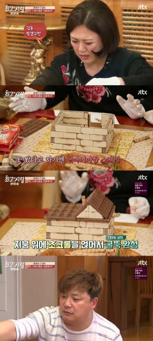 [방송]'최고의 사랑' 김숙, 윤정수 위해 '초콜릿 집' 선물 '감동'