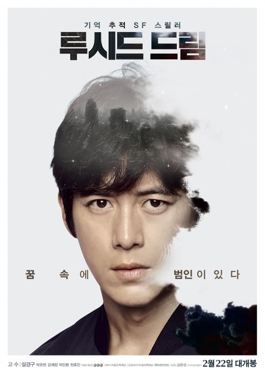 '루시드드림' 넷플릭스 계약체결…'판도라' 이어 두번째