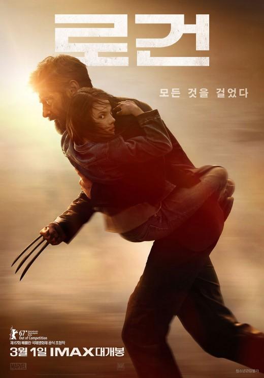 '로건' 첫공개…마블 사상 가장 잔혹하고 슬프다