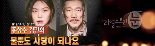 '리얼스토리눈' 홍상수·김민희, 불륜일까? 사랑일까?_이미지