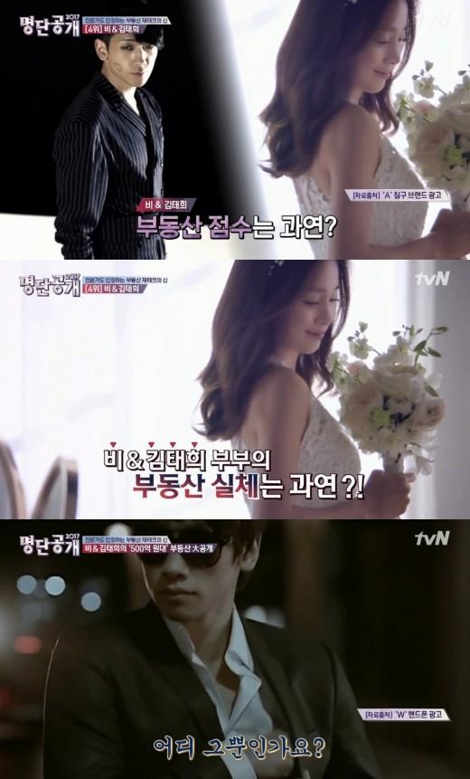 '명단공개' 비♥김태희 부부, 둘이 합친 재산만 500억_이미지