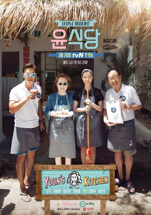 "tvN 측 ""철거? 해변정리사업 때문…윤식당도 옮겨 촬영 마무리"""