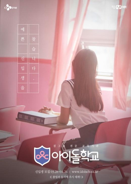 """Mnet 측 """"걸그룹 전문 '아이돌학교' 설립…하반기 데뷔"""""""