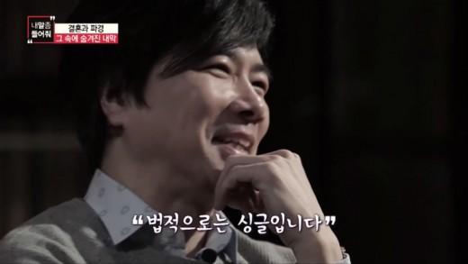 """장호일 """"12세 연하 부인과 1년 만에 파경, 집안 환경 탓"""""""