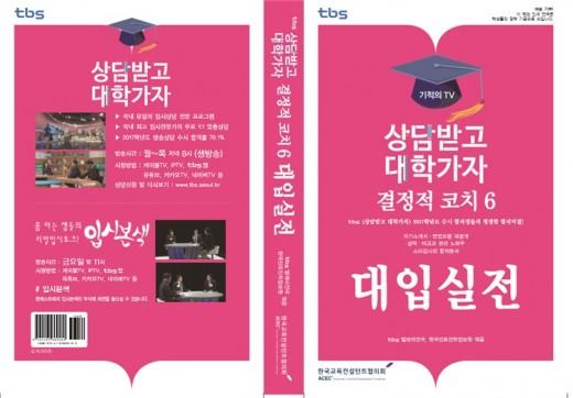 """""""명문대 합격 비밀이 군금해?""""…tbs, '결정적 코치 6' 출간"""
