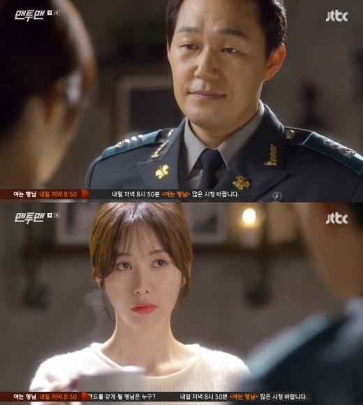'맨투맨' 박성웅·신주아, '태후' 송송커플 키스신 패러디_이미지