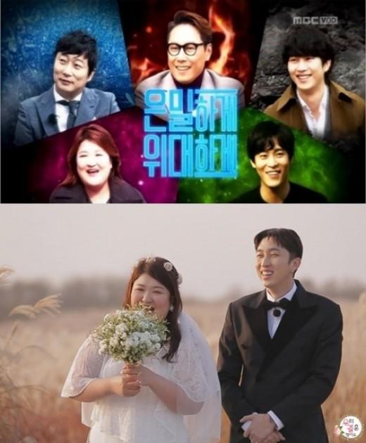 '우결' 이어 '은위' 너마저…기로에 선 MBC 예능