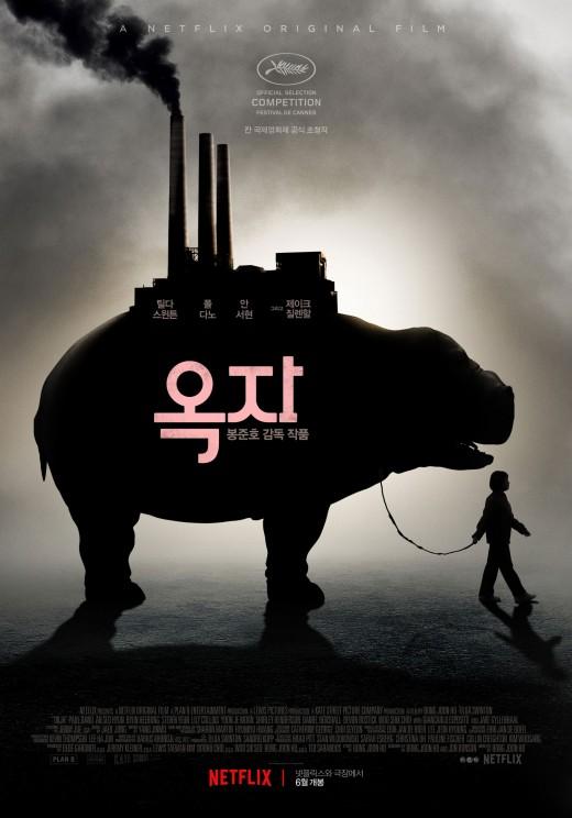 """""""야유,중단,환호""""…카오스+전율 교차한 2시간[종합]_이미지"""