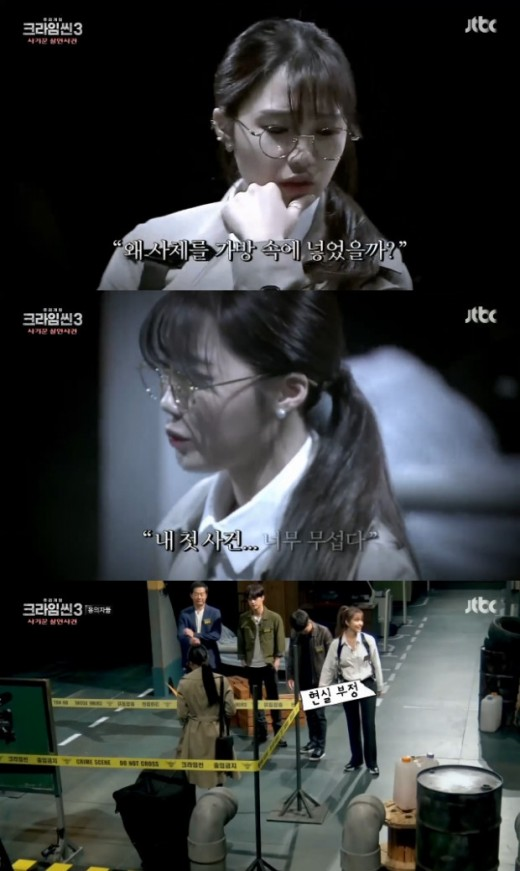 """'크라임씬3' 정은지, 첫 사건부터 경악 """"잔인해""""_이미지"""