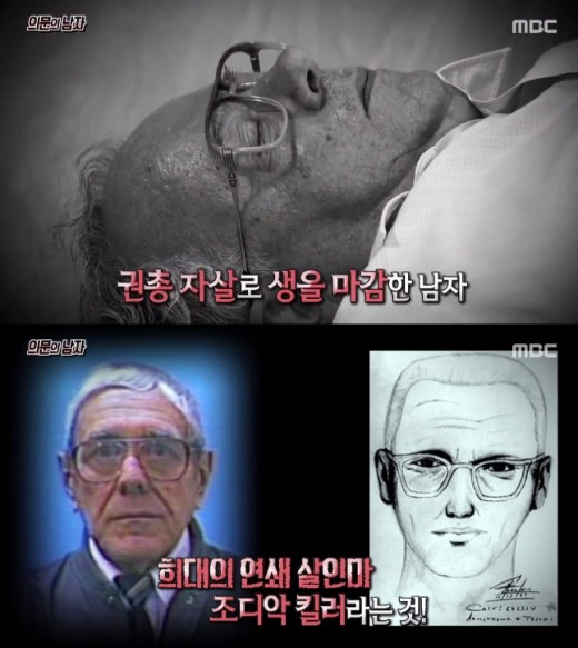 '서프라이즈' 희대 살인마 조디악 킬러, 신분 위장한 채 살았다 '충격'_이미지
