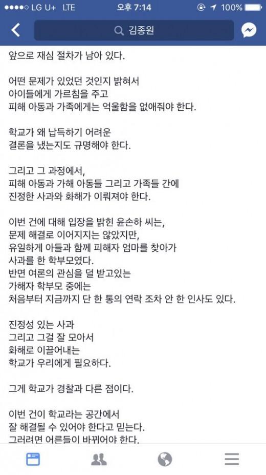 """SBS 기자 """"윤손하는 유일하게 사과한 학부모였다"""" _이미지3"""