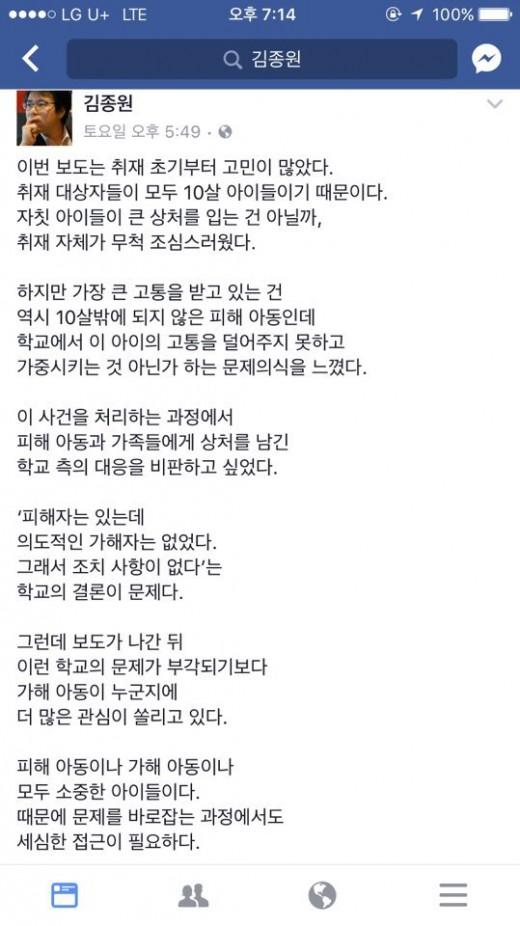 """SBS 기자 """"윤손하는 유일하게 사과한 학부모였다"""" _이미지2"""