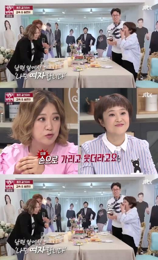 """김숙 """"송은이, 김영철과 가상결혼 후 여성스러워져"""" 폭로_이미지"""