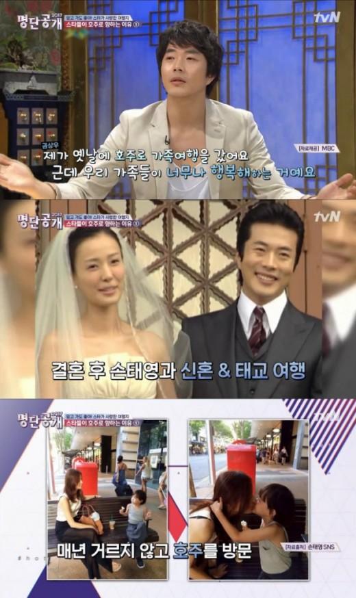 '명단공개' 권상우♥손태영, 호주에 반해 17억원 펜트하우스 구입까지_이미지