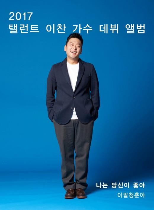 배우→가수 변신...이찬, 백혈병 아들 위한 도전