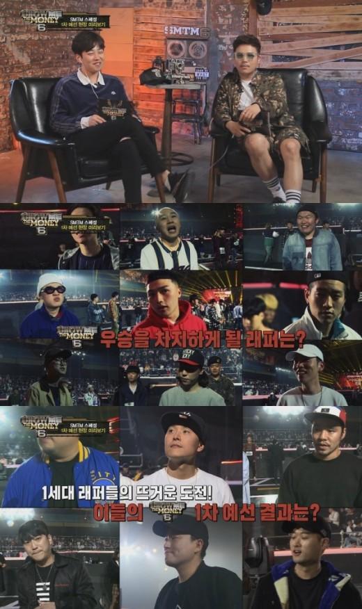 """""""역대 시즌 기대해"""" '쇼미6' 스페셜 편성…딘딘X지조 진행"""