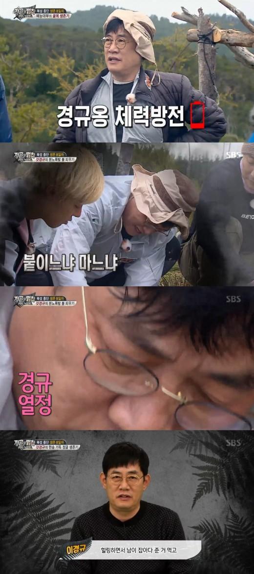 """""""툴툴거려도 열심히…츤데레 이경규 고맙다""""[인터뷰]"""