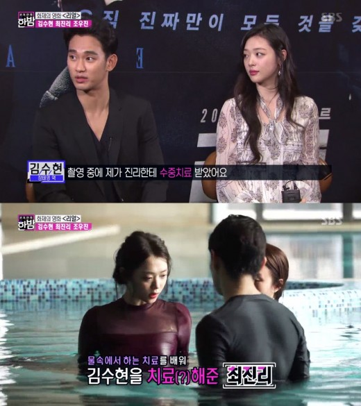 """'한밤' 김수현 """"'리얼'서 설리에 실제 수중치료 받았다"""""""