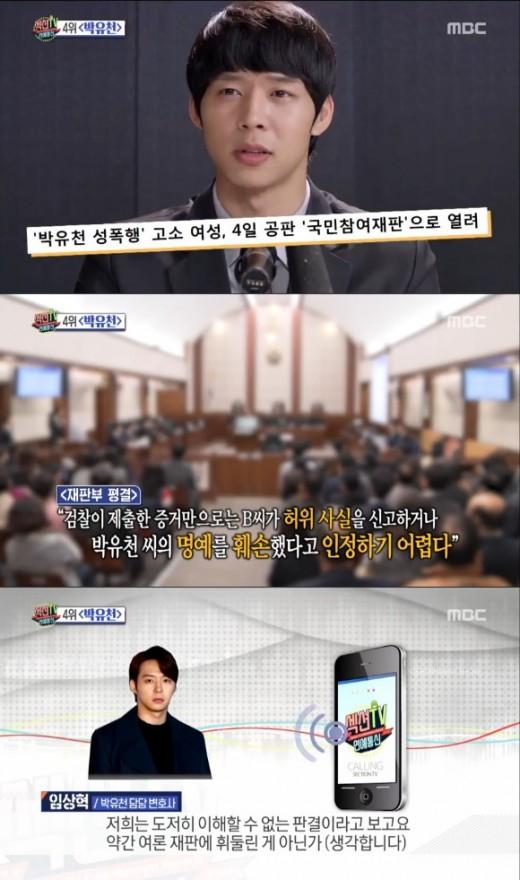 """'섹션TV' 박유천 측 """"고소女 무죄? 도저히 이해할 수 없는 판결""""_이미지"""