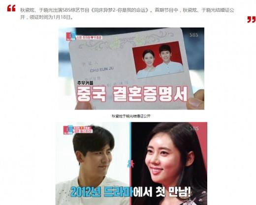 """""""우효광♥추자현, 1월 18일 결혼"""" 中매체 관심 보도_이미지"""