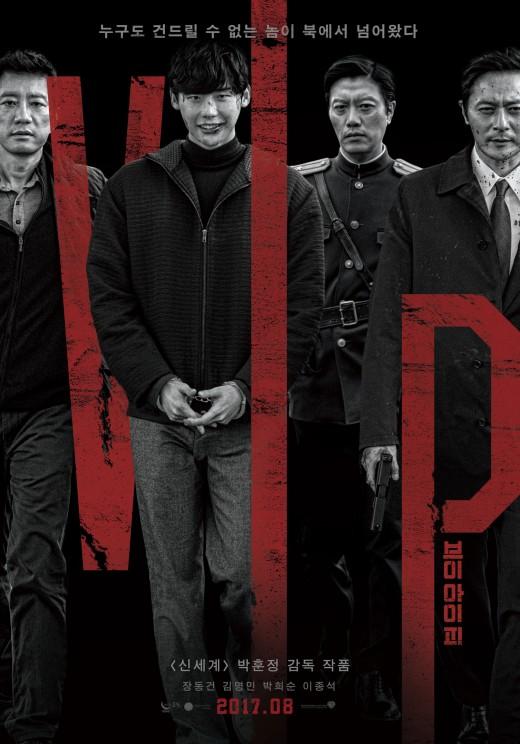 'V.I.P' 청불 확정…박훈정 18禁 액션 신세계 통할까