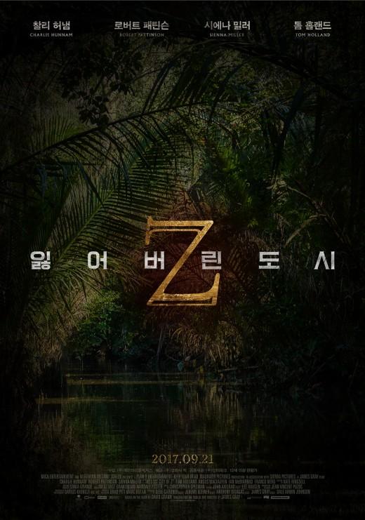브래드 피트x톰홀랜드 '잃어버린도시Z' 9월 21일 韓개봉 확정_이미지