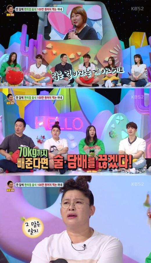 """""""50kg→105kg 달라진 아내""""... '안녕' 남편의 한숨_이미지"""