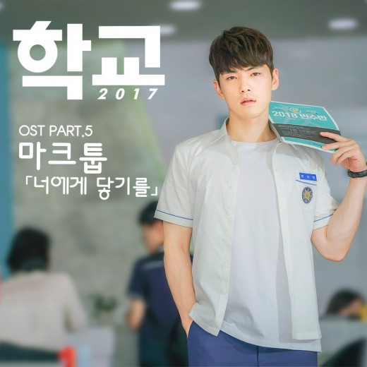 'Marry Me' 부른 마크툽, '학교 2017' 감성 극대화