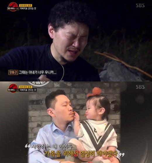 """'정법' 양동근 오열 """"딸 직식사..내 품에서 숨 끊어졌다""""_이미지"""