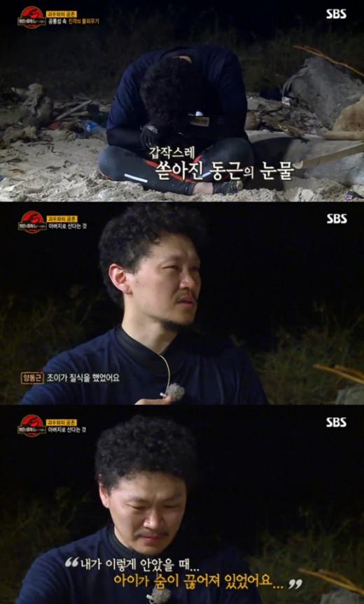 '정글' 두 자릿수 거뜬한 시청률, '최고의 1분'은 양동근 눈물_이미지