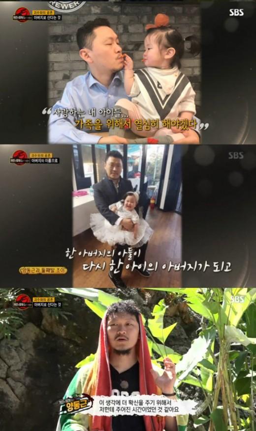 """양동근 측 """"딸 조이, 건강하게 잘 지내…많은 걱정 감사""""_이미지"""