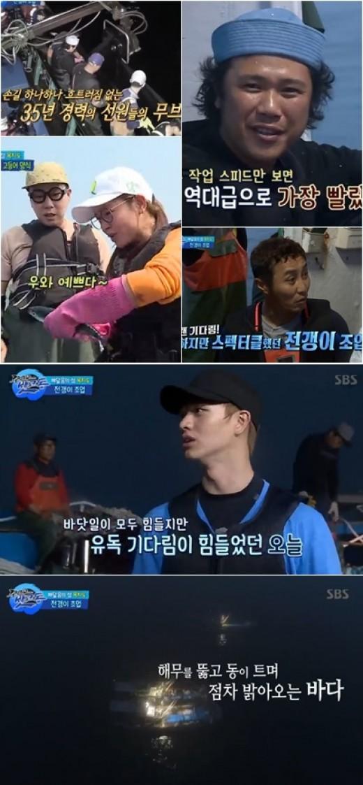 종영 '뱃고동' 바다의 소중함 일깨워준 착한 예능 _이미지