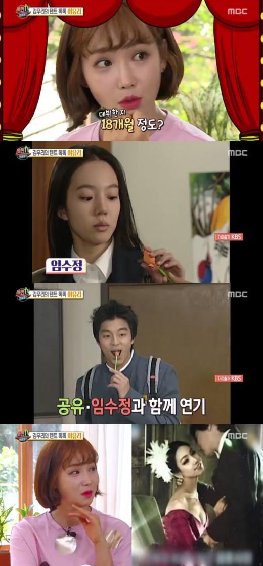 """'섹션TV' 이유리 """"'학교4' 공유·임수정, 크게 될 줄 알았다""""_이미지"""