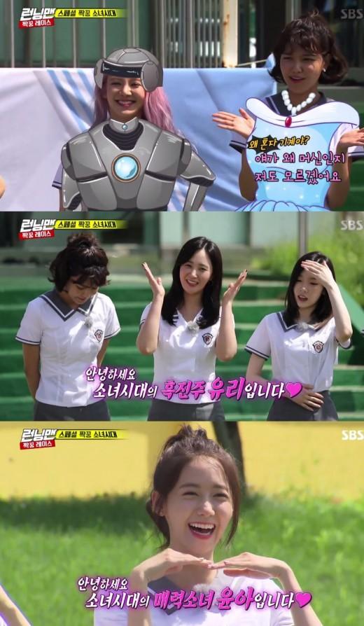 """'런닝맨' 수영·윤아·유리, 소시의 공주들... 효연 """"난 왜 머신?""""_이미지"""