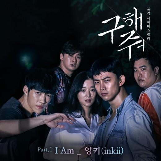드라마처럼 독특한 OST…'구해줘' 보고 듣는 재미