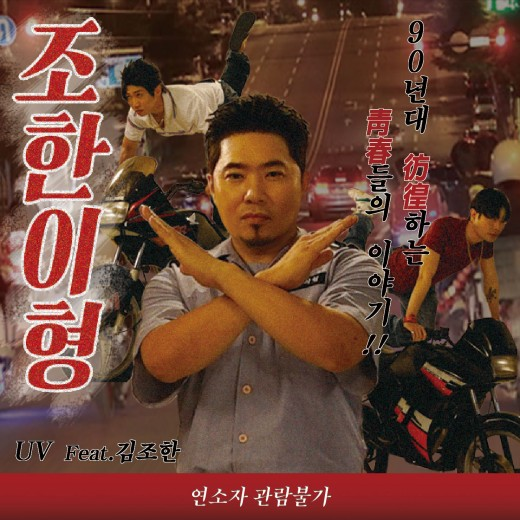 예상 못한 트리오…UV X 김조한 '조한이형' 뭉쳤다