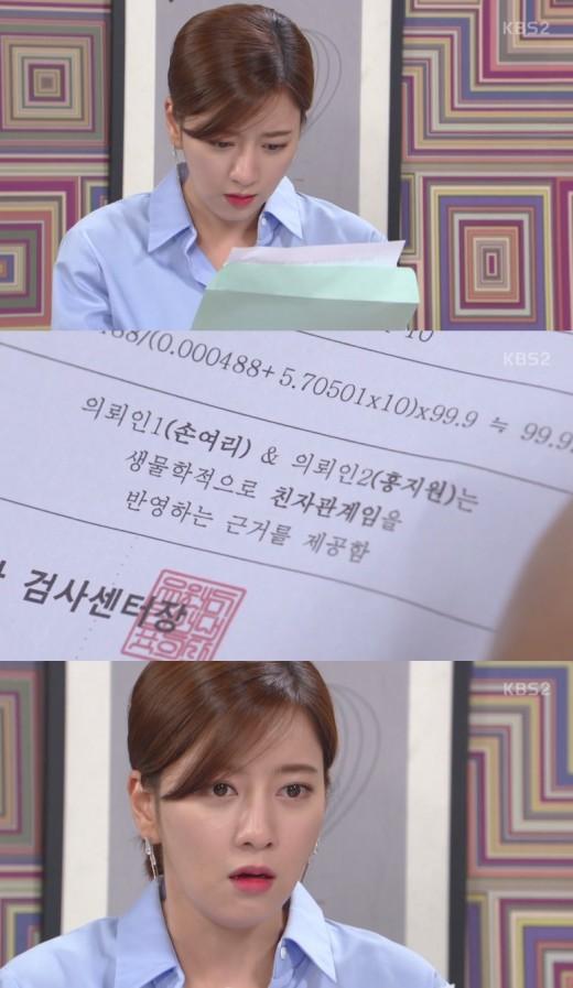 """'이름없는여자' 최윤소, 배종옥X오지은 관계 확인 """"말도 안 돼!"""""""
