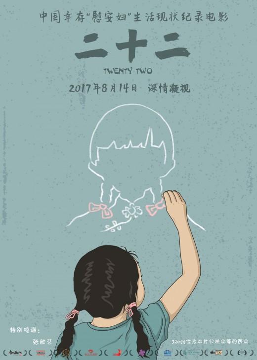 韓中 합작 위안부 다큐 '22', 중국서 돌풍…170억 수입 돌파_이미지
