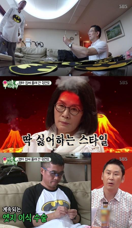 '미우새' 김건모, 역대급 미운 짓... 母 대분노_이미지