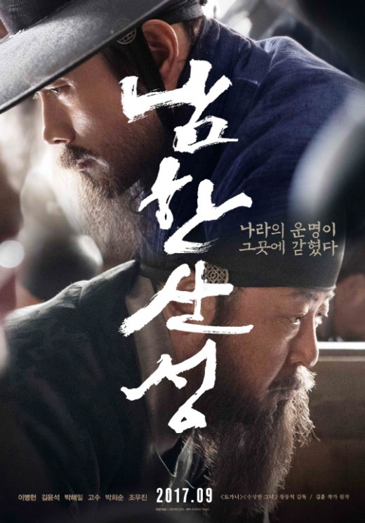 이병헌X김윤석X박해일 '남한산성', 10월 3일 개봉 확정