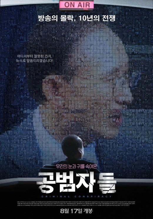 """""""김장겸 물러나라""""…'공범자들' 20만명 돌파"""