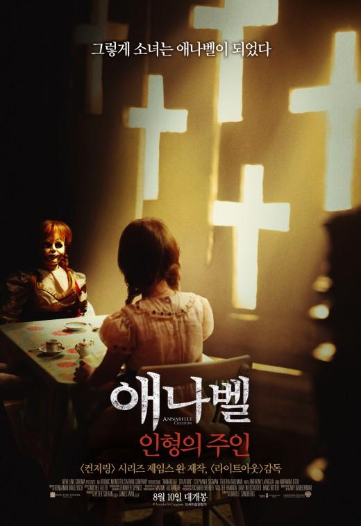 '애나벨' 韓공포영화 흥행신기록…제작비 17배 거뒀다