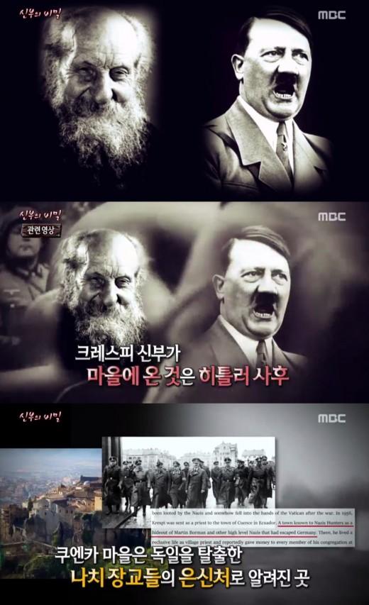 '서프라이즈' 신부가 된 히틀러의 충격진실_이미지