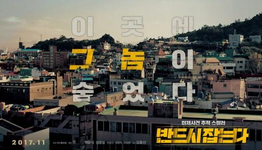 """'반드시잡는다' 11월말 개봉 """"미제사건 트라우마"""""""
