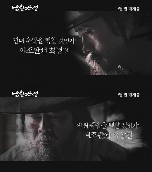 '남한산성' 이병헌의 최명길vs김윤석의 김상헌