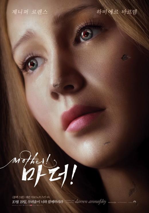"""""""이 영화 미쳤다""""…'마더!' 베니스영화제서 역대급 파격반응"""